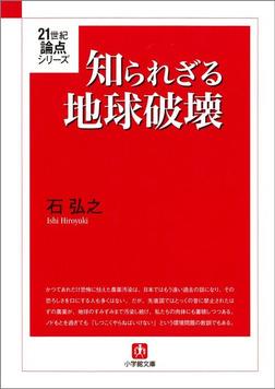 知られざる地球破壊(小学館文庫)-電子書籍