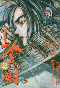 しびとの剣 (2)-電子書籍