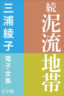 三浦綾子 電子全集 続 泥流地帯-電子書籍