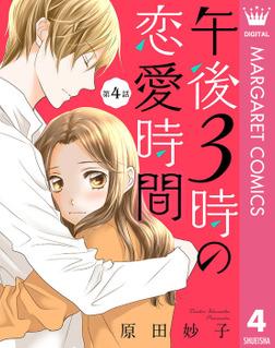 【単話売】午後3時の恋愛時間 4-電子書籍