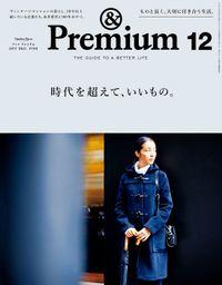 &Premium(アンド プレミアム) 2017年 12月号 [時代を超えて、いいもの。]