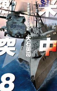 米中激突8 南シナ海海戦