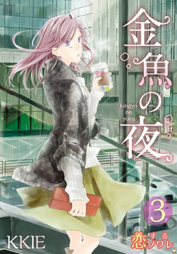 金魚の夜(フルカラー) 3-電子書籍