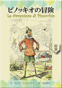 ピノッキオの冒険