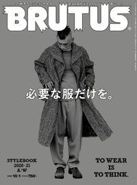 BRUTUS(ブルータス) 2020年 10月1日号 No.924 [必要な服だけを。]