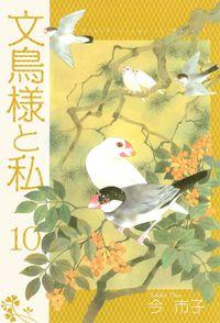 文鳥様と私(10)