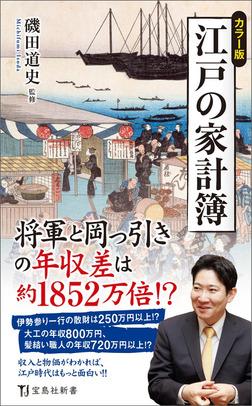 カラー版 江戸の家計簿-電子書籍