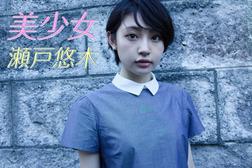 美少女 瀬戸悠木-電子書籍