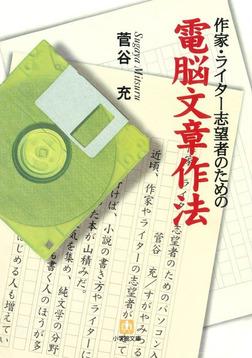 作家・ライター志望者のための電脳文章作法(小学館文庫)-電子書籍