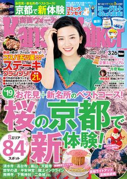 KansaiWalker関西ウォーカー 2019 No.7-電子書籍