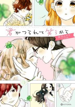 君がつられて笑うから 蒼空ユキヤ 1st作品集-電子書籍