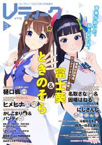 【電子版】コンプティーク2019年4月号増刊 Vティーク VOL.3