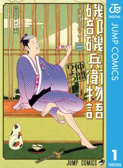 磯部磯兵衛物語~浮世はつらいよ~ 1-電子書籍