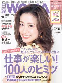 日経ウーマン 2020年4月号 [雑誌]