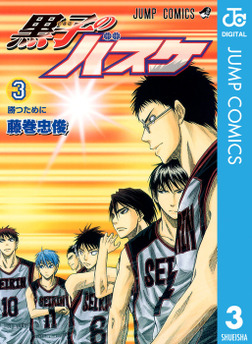 黒子のバスケ モノクロ版 3-電子書籍