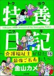 特養日記~介護福祉士が見た最強ご長寿たち~(分冊版) 【第18話】