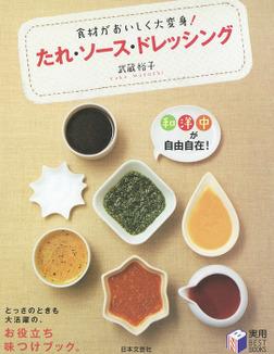食材がおいしく大変身! たれ・ソース・ドレッシング-電子書籍