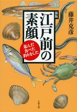 江戸前の素顔 遊んだ・食べた・釣りをした-電子書籍