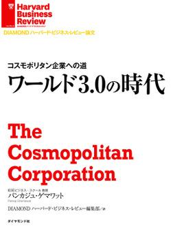 ワールド3.0の時代-電子書籍