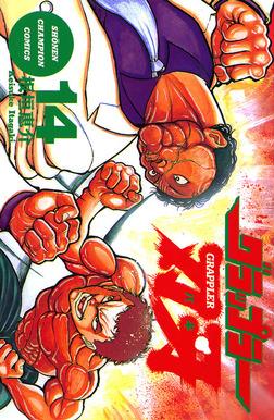 グラップラー刃牙 14-電子書籍
