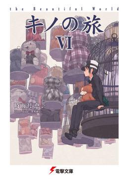 キノの旅VI the Beautiful World-電子書籍
