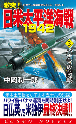 激突!日米太平洋海戦1942(3)パナマ攻防戦-電子書籍
