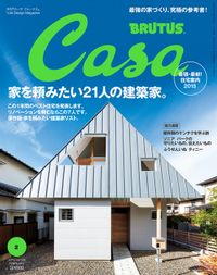 Casa BRUTUS(カーサ ブルータス) 2015年 2月号 [家を頼みたい、21人の建築家]