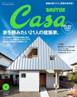 Casa BRUTUS (カーサ・ブルータス) 2015年 2月号 [家を頼みたい、21人の建築家]-電子書籍