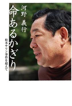 命あるかぎり : 松本サリン事件を超えて-電子書籍