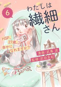 わたしは繊細さんーHSP、27歳、幸せになれますか?ー(6)-電子書籍