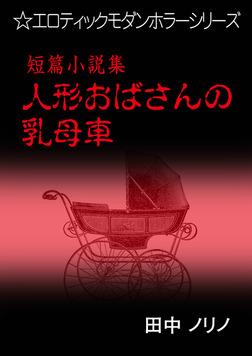 短篇小説集・人形おばさんの乳母車-電子書籍