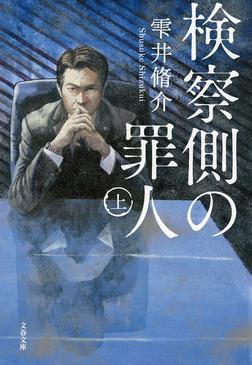 検察側の罪人(上)-電子書籍