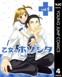 乙女のホゾシタ 4-電子書籍