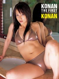 「KONAN THE FIRST」KONAN1st.写真集