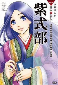 紫式部 はなやかな王朝絵巻『源氏物語』の作者