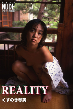 REALITY くすのき琴美-電子書籍