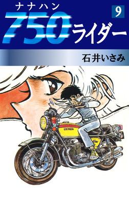 750ライダー(9)-電子書籍