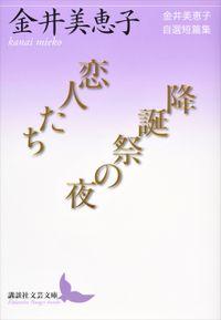 恋人たち/降誕祭の夜 金井美恵子自選短篇集