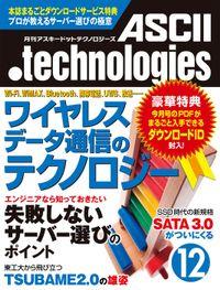 月刊アスキードットテクノロジーズ 2010年12月号
