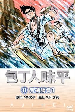 包丁人味平 〈11巻〉 荒磯勝負1-電子書籍