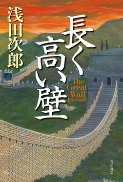長く高い壁 The Great Wall-電子書籍