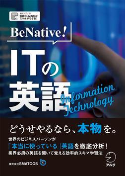 [音声DL付]BeNative! ITの英語-電子書籍