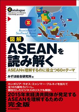 図解 ASEANを読み解く―ASEANを理解するのに役立つ60のテーマ-電子書籍
