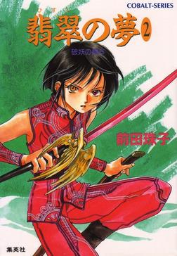 破妖の剣5 翡翠の夢2-電子書籍