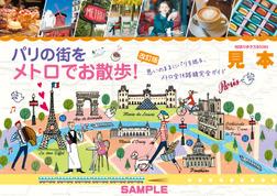 パリの街をメトロでお散歩![改訂版]【見本】-電子書籍