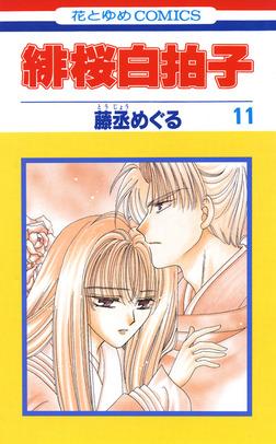 緋桜白拍子 11巻-電子書籍