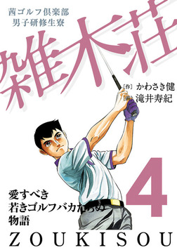 茜ゴルフ倶楽部・男子研修生寮 雑木荘 4-電子書籍