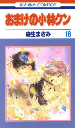 おまけの小林クン 16巻-電子書籍