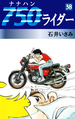 750ライダー(38)-電子書籍