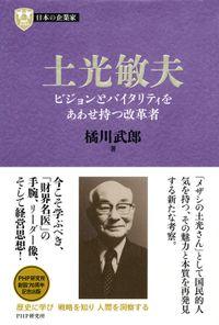 日本の企業家3 土光敏夫 ビジョンとバイタリティをあわせ持つ改革者
